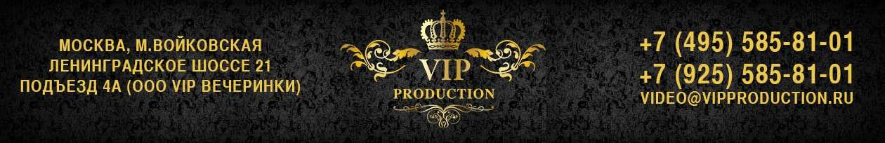 Студия видеосъемки и видеомонтажа  VIP Production