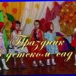 видеомонтаж на детский праздник 1